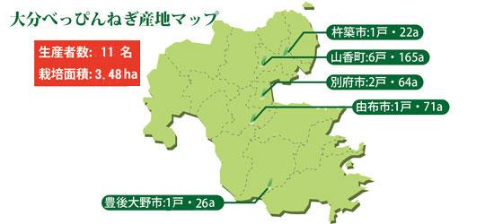 大分べっぴんねぎ産地マップ2018